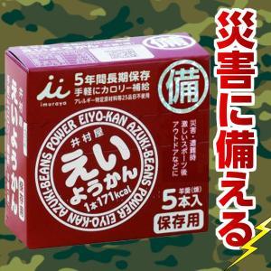 井村屋 えいようかん (60g×5本) 10箱セットの関連商品9
