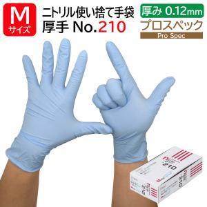 宇都宮製作 シンガー ニトリルディスポ手袋 No.210 青 パウダーフリー 100枚入 M