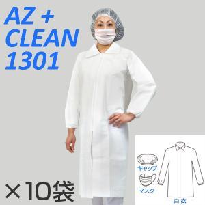 アゼアス 使い捨て白衣3点セット AZ CLEAN 1301 前ファスナー ( M / L / LL / 3L ) 10袋セット