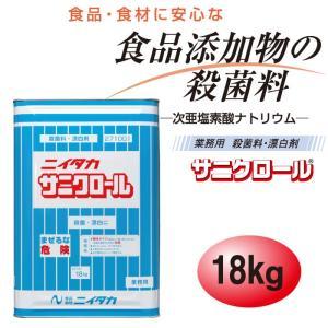 ニイタカ サニクロール 18kg 271001 業務用殺菌料・漂白剤