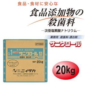 ニイタカ 業務用殺菌料・漂白剤 サニクロール 6% 20kg BIB (G-1)0