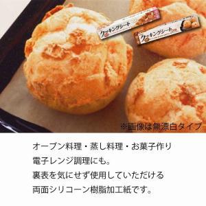 HEIKO クッキングシート 無漂白 33cm×30m (004326253) eisei-com 03