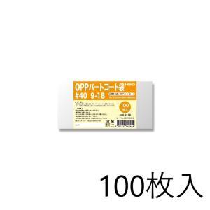 HEIKO OPPパートコート袋 #40 9-...の関連商品5