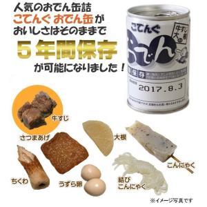 こてんぐ おでん缶 長期保存タイプ 牛すじ・大根入 12缶 ...