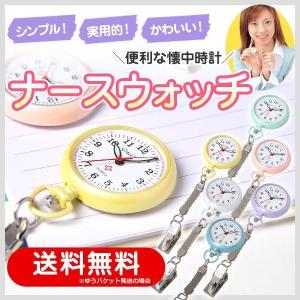 富士 ナースウォッチ クリップ付 ナース懐中時計 (全6色ラインアップ)