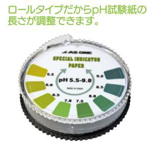 ■商品仕様 型番:pH5.5-9.0 ケース材質:プラスチック サイズ:7mm×5m カッティングエ...
