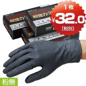 左右兼用のニトリル手袋。 超厚手タイプでハードな作業におススメです!   ■特徴 他の使い捨て手袋と...