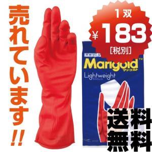 天然ゴム手袋 マリーゴールド(120双)