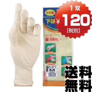 G-571 綿100%下ばき手袋 5袋パック(50双)