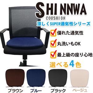 ポイント消化 Shinnwa シートクッション クッション オフィス用 座布団 超通気性 高反発 クッション 丸洗える オフィス用 ひも付き 4色選べる 薄いけどフワフワの写真