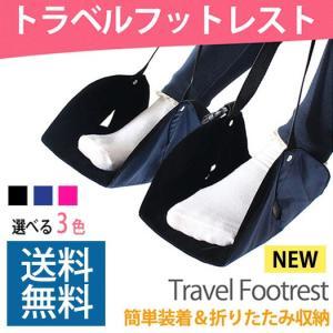 【メール便送料無料】フットレスト 機内 足置き 二足分けスタ...