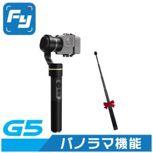 一年保証 FeiyuTech G5 アップグレード版 3軸手持ちジンバル IP67防水機能 パノラマ機能 GoPro HEROなどアクションカメラに対応 専用延長棒付き