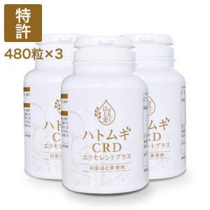 ハトムギCRDエキス配合 / ハトムギサプリメント  【3箱セット】 ハトムギ CRD エクセレント...