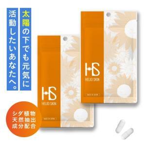ヘリオスキン 60粒(約1ヶ月分)2個セット [ シダ抽出物 / ビタミン / 紫外線 / 日焼け ...