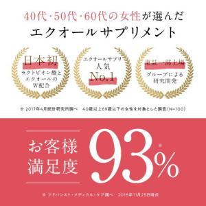 エクオール + ラクトビオン酸 90粒 3個セット 正規販売店|eisin1|03