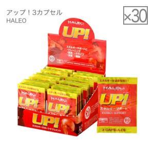 HALEO アップ! UP! 30パックセット(3カプセル×30パック) 【ハレオ サプリメント L...