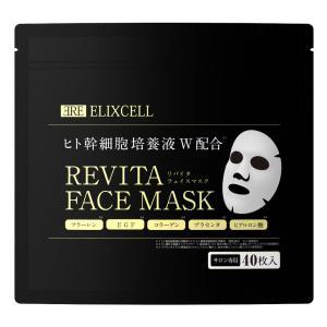 エリクセル リバイタフェイスマスク 40枚  話題の「ヒト幹細胞培養液」のチカラで自分史上最高の肌へ
