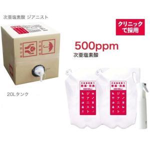 次亜塩素酸 高濃度500ppm 20L + 2.5L×2袋 + ミストシャワー空スプレーボトル付き