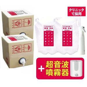 次亜塩素酸 500ppm  20L×2個 + 2.5L×2袋、超音波噴霧器、シャワーミスト空スプレー...