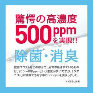 除菌製品 除菌スプレー付き次亜水45L ノロウイルスやインフルエンザに|eisin1|04