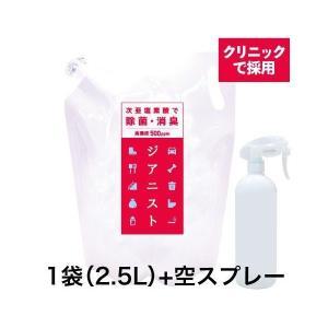 高濃度次亜塩素酸500ppm。空スプレーボトルとセット!  除菌消臭 次亜塩素酸水対応噴霧器あり 次...