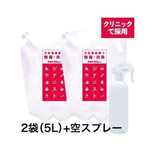 次亜塩素酸 2500ml ジアニスト500ppm 2袋 空スプレーボトル 除菌消臭 次亜塩素酸水対応噴霧器あり 次亜塩素酸水スプレーで撃退|eisin1