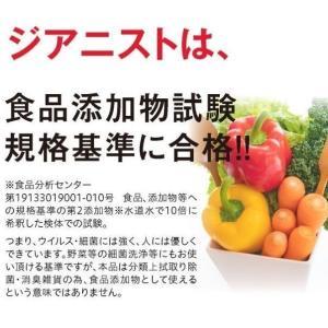 次亜塩素酸 2500ml ジアニスト500ppm 4袋 空スプレーボトル 除菌消臭 次亜塩素酸水対応噴霧器あり|eisin1|06