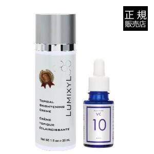 ルミキシルクリーム 30ml 正規品&プラスピュアVC10 [ クリーム / 美容液 ]  人気の低...