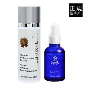 ルミキシルクリーム 正規品&デアウ デイリーピール(角質柔軟美容液)  ルミキシルは、透肌力と肌への...