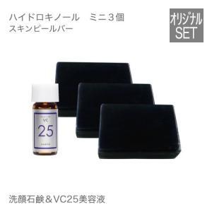 AHA・ハイドロキノン配合 ピーリング作用を持つ洗顔石けん ピュアビタミンC配合 プラスピュアVC2...