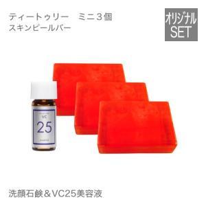 サンソリットスキンピールバー(ティートゥリーミニ3個)とビタミンC25%配合美容液 [メール便]