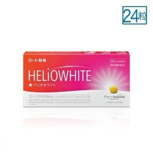 ロート製薬 ヘリオホワイト 24粒 [ シダ植物抽出成分 / ファーンブロック / Fernbloc...