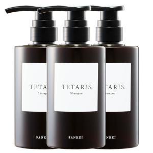テタリスシャンプーMARKII 400ml×3個[ テタリス ]  【毛髪や地肌にやさしい弱酸性シャ...
