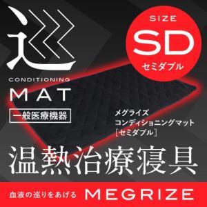 【新発売】MEGRIZE メグライズ コンディショニングマット セミダブル【一般医療機器】 (販売名...