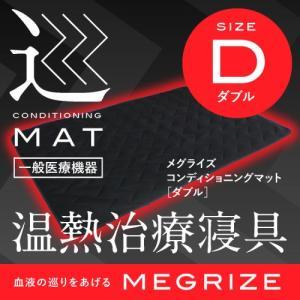 【新発売】MEGRIZE メグライズ コンディショニングマット ダブル【一般医療機器】 (販売名:植...