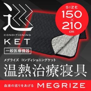 【新発売】MEGRIZE メグライズ コンディショニングケット 【一般医療機器】 (販売名:植物性炭...