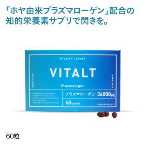 バイタルト プラズマローゲン 60粒 [ VITALT / ソフトカプセル ]  年齢とともに減少し...