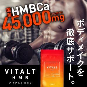 HMB 2セット購入で1袋おまけ(合計3袋でお届け)  バイタルト HMB 180粒 2袋セット H...
