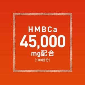 【消費期限2019年12月】HMB サプリメント 180粒 2袋セット 45,000mg さらに1袋おまけ|eisin1|04
