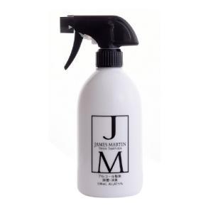 スプレーボトル JAMES MARTIN ジェームスマーティン 除菌スプレー 除菌 消臭 アルコール