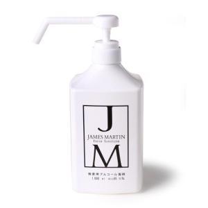 シャワーポンプ JAMES MARTIN ジェームスマーティン 除菌スプレー 除菌 消臭 アルコール