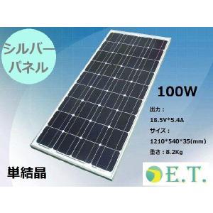 【送料無料】太陽電池・単結晶ソーラーパネル100W...