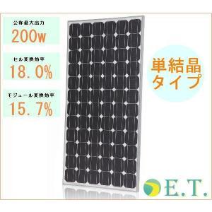 【送料無料】太陽電池・単結晶ソーラーパネル200W...