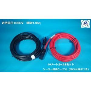 【送料無料】ソーラーケーブル延長ケーブル10m(2本1セット)