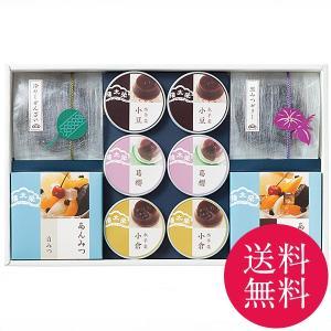 【送料無料】お中元 和菓子 御中元 お菓子 季節限定品 甘味...