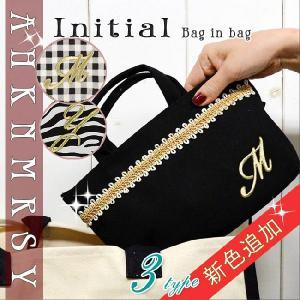 バッグインバッグ/イニシャル刺繍(IN-BAG-IN/(B6-6)|eito