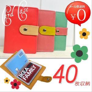 カードケース ツートーン レディース メンズ 人気 ブランド  40枚収納 ポイントクレジット 名刺  カード(CARD-TWOTONE)(A7-6)|eito
