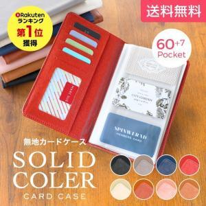 カードケース 名刺入れ レディース メンズ  大容量 ポイントカード カードホルダー /FILE-CARD/(B1-3)/メール便送料無料|eito