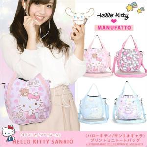 ハローキティ バッグ 2way ショルダー ミニトートバッグ /SMALL-KITTY/ (B10-2)/メール便対応|eito