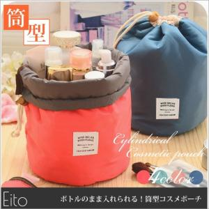 コスメポーチ 化粧ポーチ 筒形/CYL-COSME/(E2-2)/メール便送料無料|eito